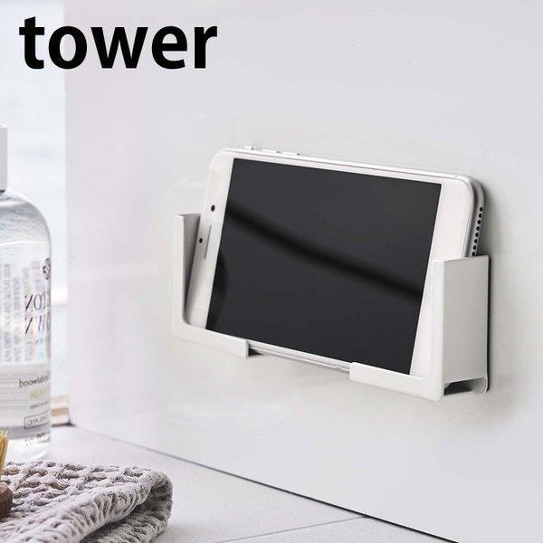 マグネット バスルームタブレットホルダー タワー 超激得SALE tower 風呂 浴室 スタンド 4981 4982 磁石 ラック iPad 固定 スマホ お見舞い 山崎実業 TV PC スマートフォン
