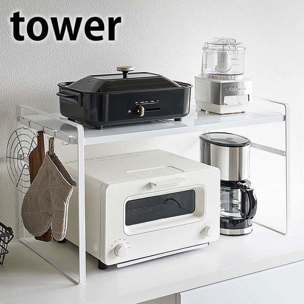 トースターラック タワー ワイド tower キッチン収納 全国どこでも送料無料 家電ラック スチール 収納 山崎実業 おしゃれ 収納ラック キッチンラック 5163 オーブントースター 新色追加 5162