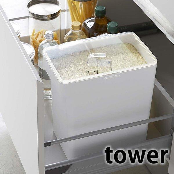 密閉米びつ タワー 10kg 計量カップ付 こめびつ 米櫃 袋ごと キッチン収納 yamazaki 5423 山崎実業 新登場 代引き不可 米びつ おしゃれ 5424 シンプル ペットフード