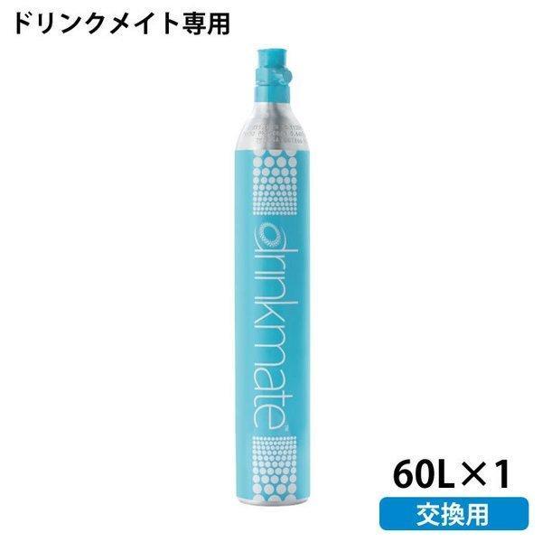 上品 交換用 ドリンクメイト専用 本日限定 炭酸ガスシリンダー 60L 1本 正規品 ドリンクメイト Drinkmate ソーダメーカー 炭酸水メーカー DRM0032
