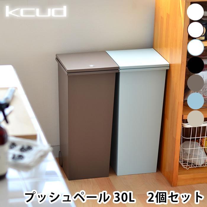 ゴミ箱 クード  kcud スクエア プッシュペール 2個セット ふた付き キッチン