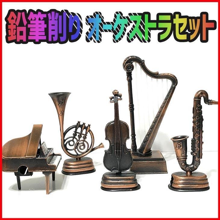 鉛筆削り(アンティークシャープナー)オーケストラセット 鉛筆削り 手動 おしゃれ ミニ 楽器 オーケストラ zakkayafree