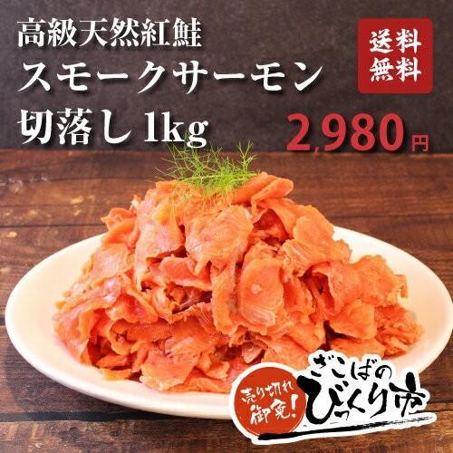 天然紅鮭のスモークサーモン切り落とし1k|zakobashop
