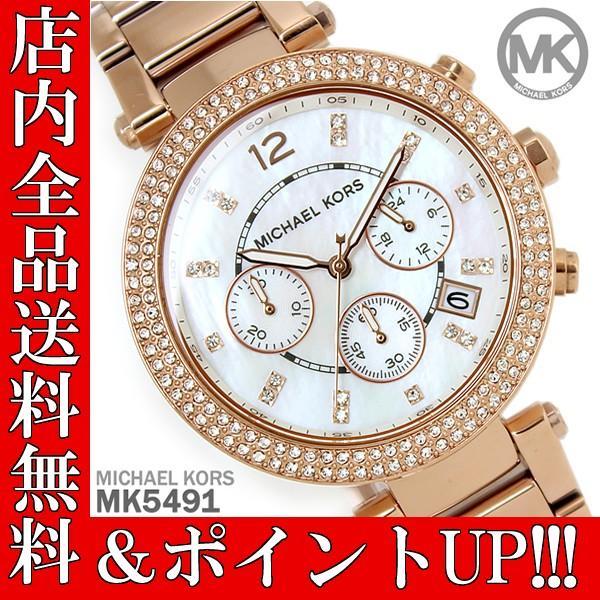 想像を超えての ポイント3倍 送料無料 マイケルコース 時計 レディース クロノグラフ MICHAEL KORS 腕時計 MK5491, 香良洲町 e976823d