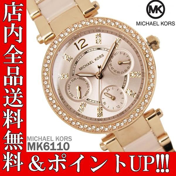 大きな取引 ポイント3倍 送料無料 マイケルコース MICHAEL MICHAEL 送料無料 KORS マイケルコース 腕時計 レディース MK6110, シマダシ:8614af52 --- airmodconsu.dominiotemporario.com