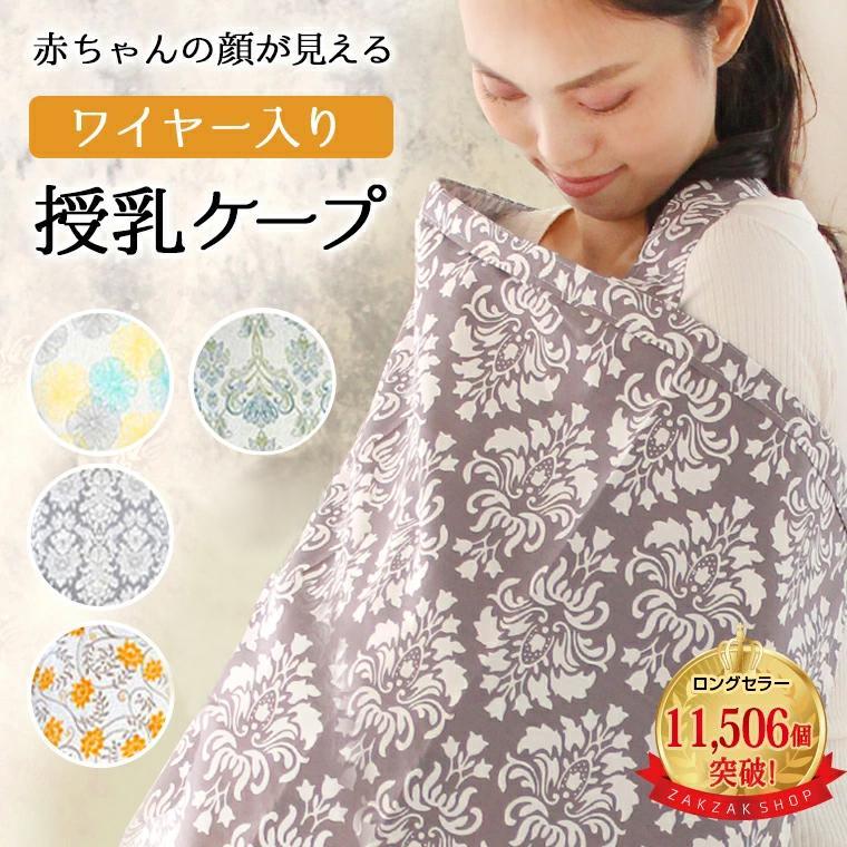 授乳ケープ ワイヤー ポンチョ 授乳服 安い 夏 ベビー用品 赤ちゃん コットン100% 綿 送料無料 ケープ かわいい おしゃれ zakzak