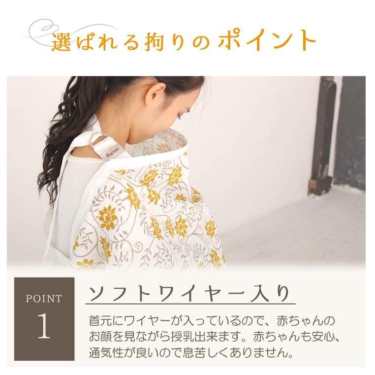 授乳ケープ ワイヤー ポンチョ 授乳服 安い 夏 ベビー用品 赤ちゃん コットン100% 綿 送料無料 ケープ かわいい おしゃれ zakzak 05