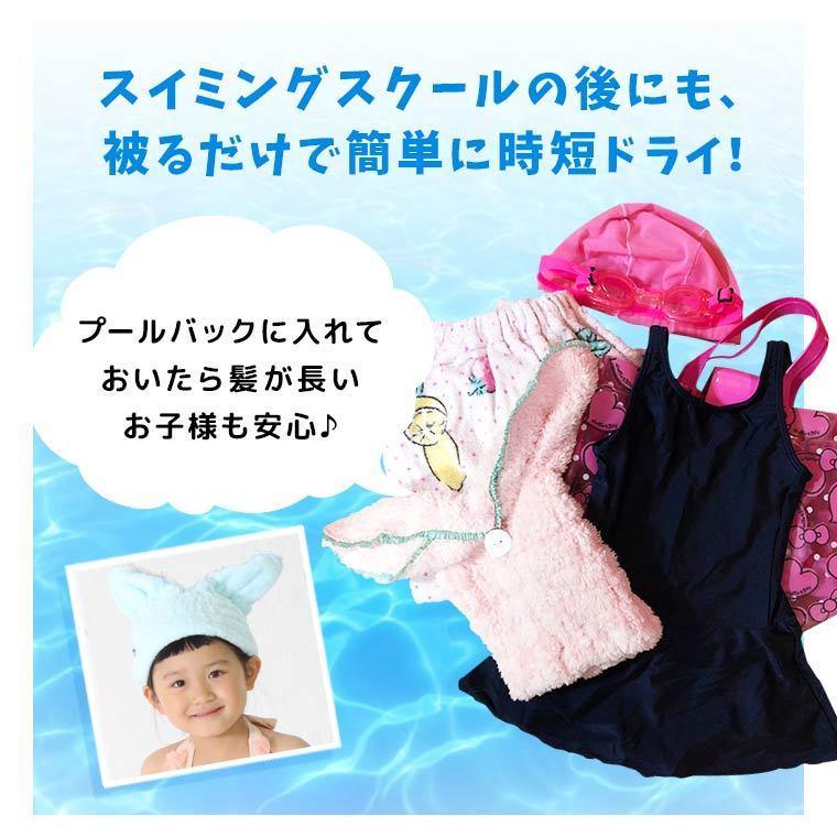 ヘアキャップ タオルキャップ 子供 キッズ うさぎ 吸水 速乾 水泳 スイミング プール 女の子 かわいい zakzak 06