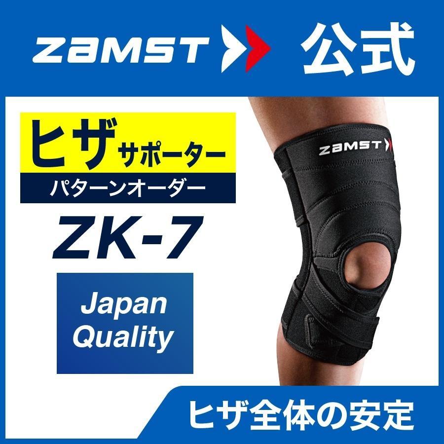 ザムスト ZK-7 パターンオーダー 膝サポーター ZAMST サポーター 膝用 膝 ひざ用 左右兼用 ハードサポート