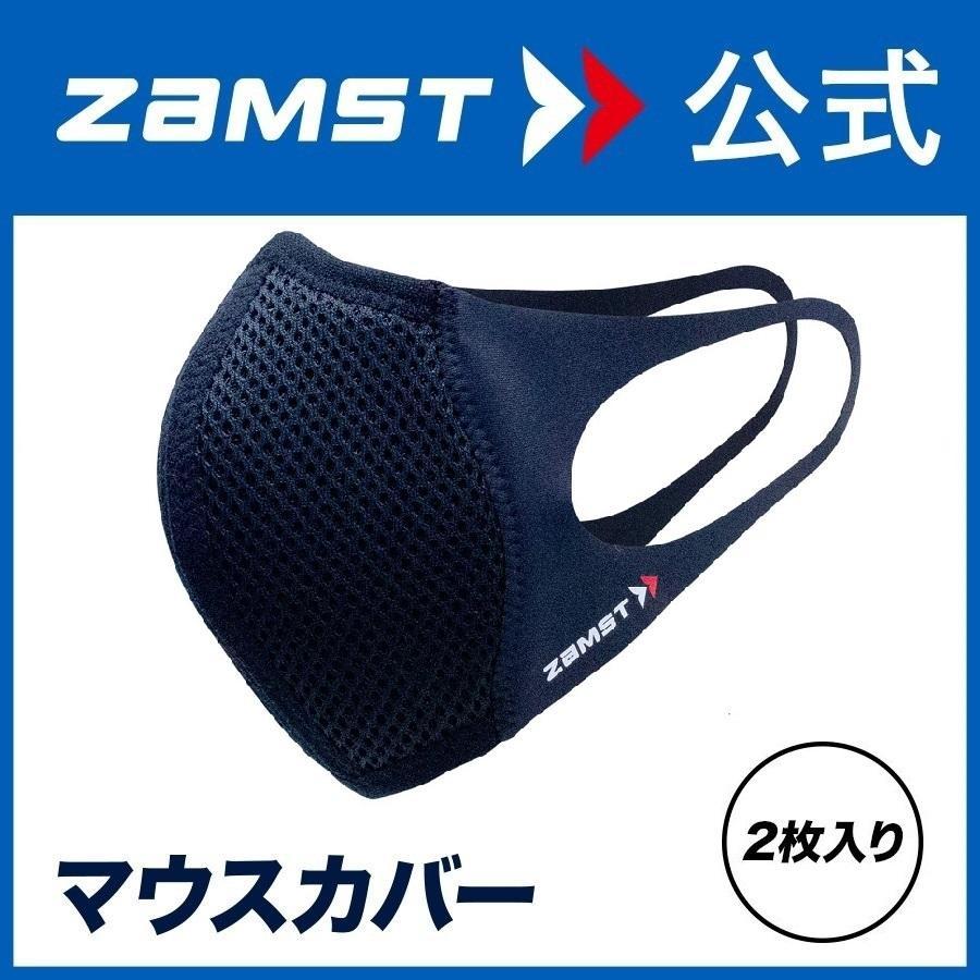公式 ザムスト マウスカバー(2枚入り) スポーツ ランニング ジム トレーニング スポーツマスク 筋トレ メッシュ 暑さ対策 飛沫対策 通気性 洗える 送料無料|zamst