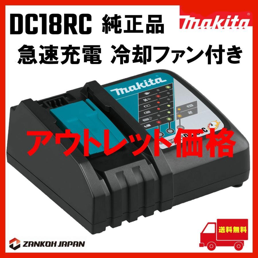 器 マキタ 充電