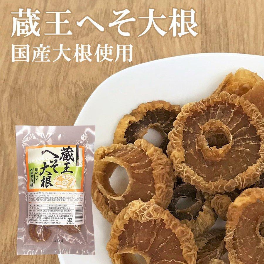 蔵王へそ大根(乾燥野菜/凍み大根)50g 無添加・無農薬 ヴィーガン オーガニック zaoasunaro