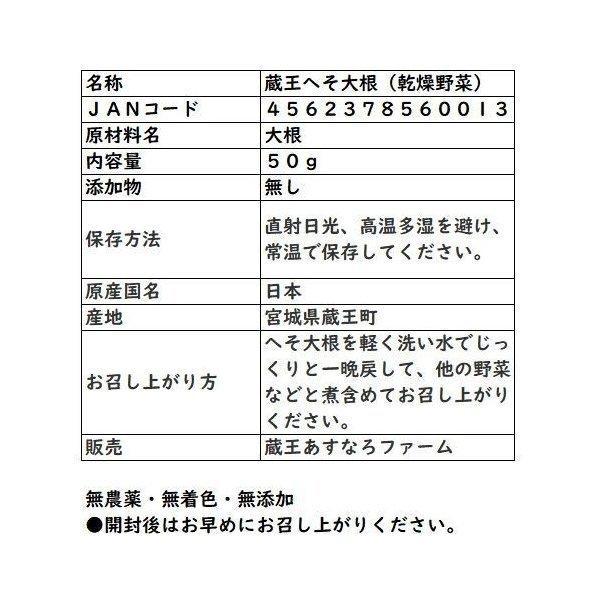 蔵王へそ大根(乾燥野菜/凍み大根)50g 無添加・無農薬 ヴィーガン オーガニック zaoasunaro 11