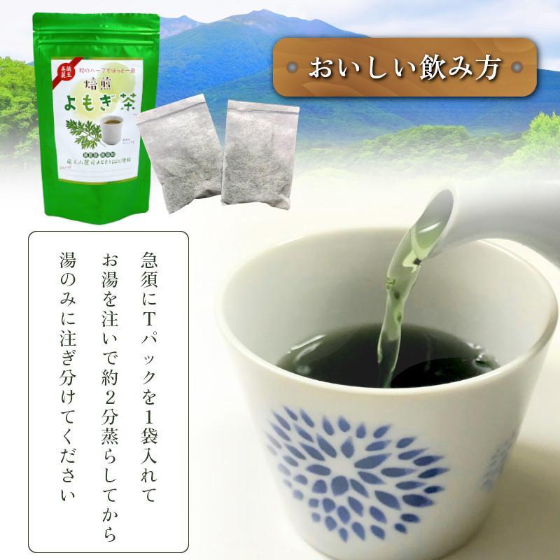 蔵王焙煎よもぎ茶 24g(2g*12袋)国産 無農薬 健康茶 ノンカフェイン デトックス 冷え性対策 ヨモギ 蓬 フーチバー 艾葉 薬草茶 和漢 腸活|zaoasunaro|10
