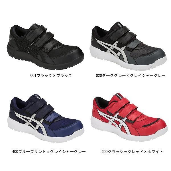 【取り寄せ】アシックス 安全靴 ウィンジョブ マジックテープ型 CP205 (ZO005) 2020年カタログ掲載モデル|zaou