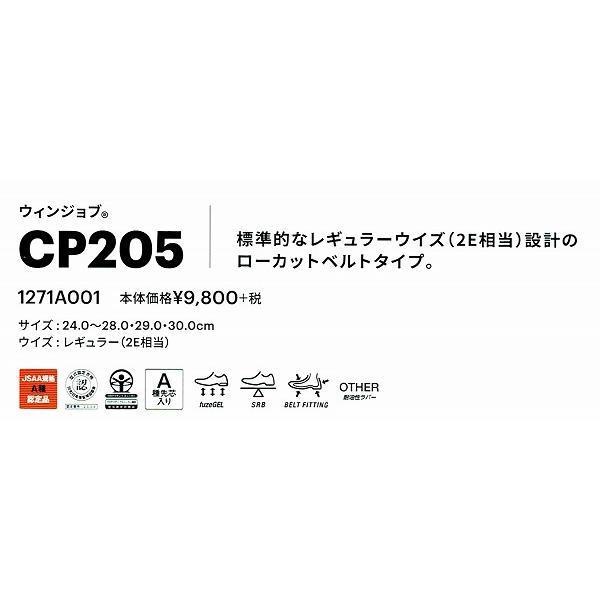 【取り寄せ】アシックス 安全靴 ウィンジョブ マジックテープ型 CP205 (ZO005) 2020年カタログ掲載モデル|zaou|02