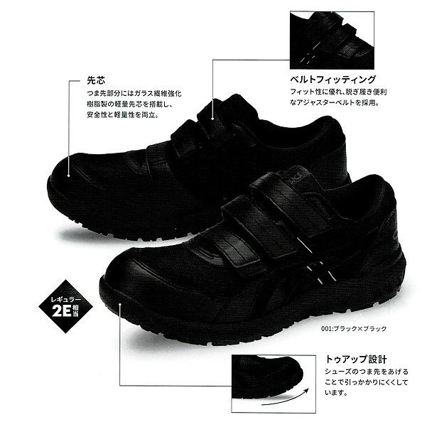 【取り寄せ】アシックス 安全靴 ウィンジョブ マジックテープ型 CP205 (ZO005) 2020年カタログ掲載モデル|zaou|03