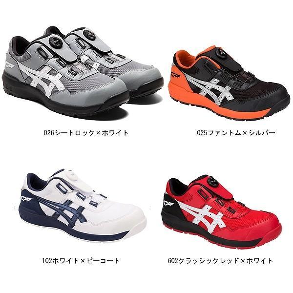 【取り寄せ】アシックス 安全靴 ウィンジョブ ローカットモデル CP209BOA (ZO003) 2020年カタログ掲載モデル|zaou