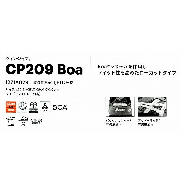 【取り寄せ】アシックス 安全靴 ウィンジョブ ローカットモデル CP209BOA (ZO003) 2020年カタログ掲載モデル|zaou|02