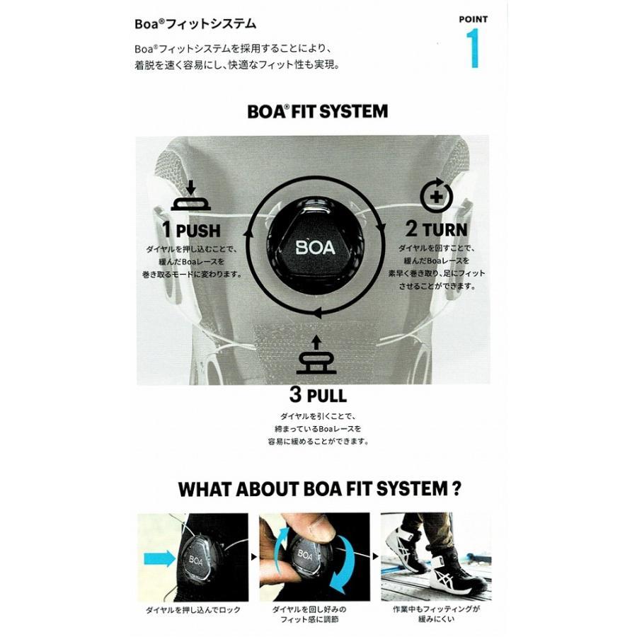【取り寄せ】アシックス 安全靴 ウィンジョブ ローカットモデル CP209BOA (ZO003) 2020年カタログ掲載モデル|zaou|03