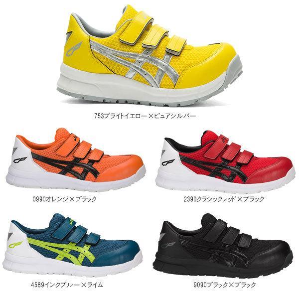 【取り寄せ】アシックス 安全靴 ウィンジョブ CP202 (ZO082) ローカット 2021年カタログ掲載モデル zaou