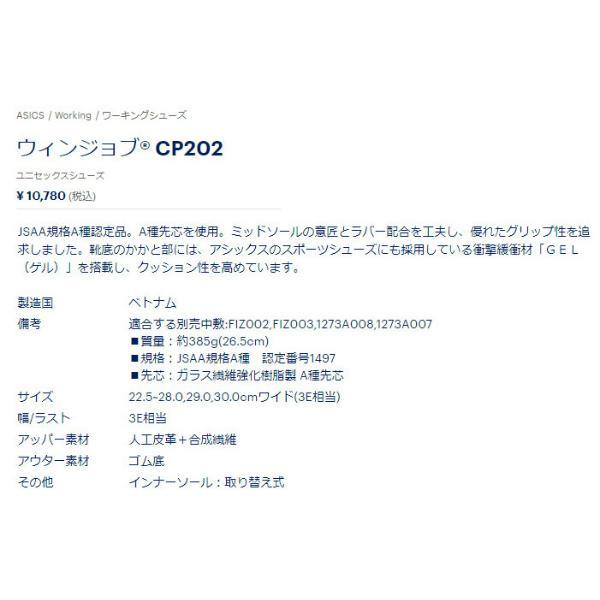 【取り寄せ】アシックス 安全靴 ウィンジョブ CP202 (ZO082) ローカット 2021年カタログ掲載モデル zaou 02