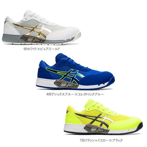 【取り寄せ】アシックス 安全靴 ウィンジョブ CP212 AC (ZO079) ローカット 2021年カタログ掲載モデル|zaou