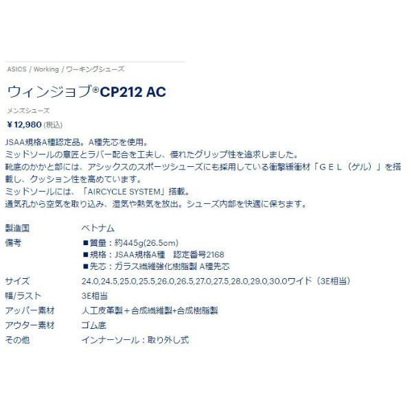 【取り寄せ】アシックス 安全靴 ウィンジョブ CP212 AC (ZO079) ローカット 2021年カタログ掲載モデル|zaou|02