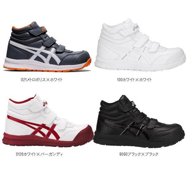 【取り寄せ】アシックス 安全靴 ウィンジョブ CP302 (ZO085) ハイカット 2021年カタログ掲載モデル|zaou