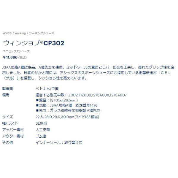 【取り寄せ】アシックス 安全靴 ウィンジョブ CP302 (ZO085) ハイカット 2021年カタログ掲載モデル|zaou|02