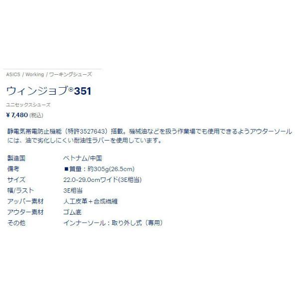 【取り寄せ】アシックス 安全靴 ウィンジョブ 351 (ZO093) ローカット 2021年カタログ掲載モデル zaou 02