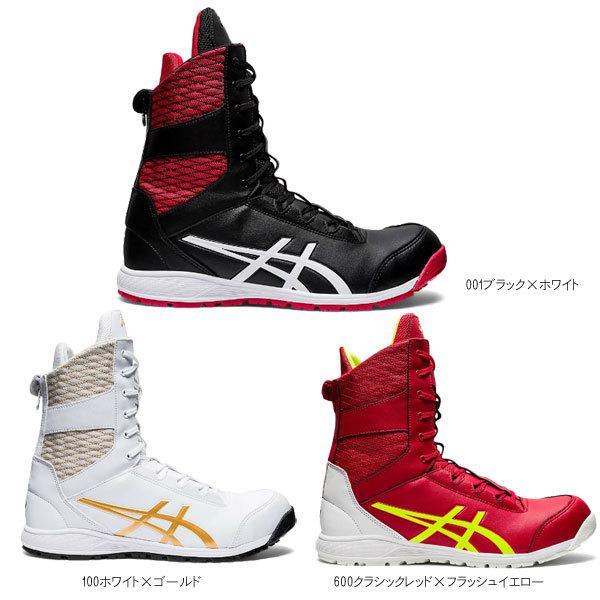【取り寄せ】アシックス 安全靴 ウィンジョブ CP403 TS (ZO096) ハイカット 2021年カタログ掲載モデル|zaou