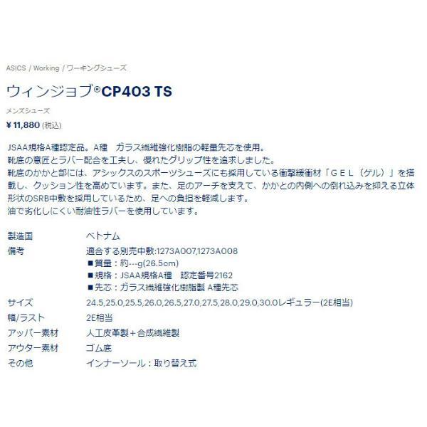 【取り寄せ】アシックス 安全靴 ウィンジョブ CP403 TS (ZO096) ハイカット 2021年カタログ掲載モデル|zaou|02