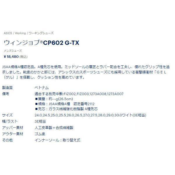 【取り寄せ】アシックス 安全靴 ウィンジョブ CP602 G-TX (ZO094) ローカット 2021年カタログ掲載モデル|zaou|02
