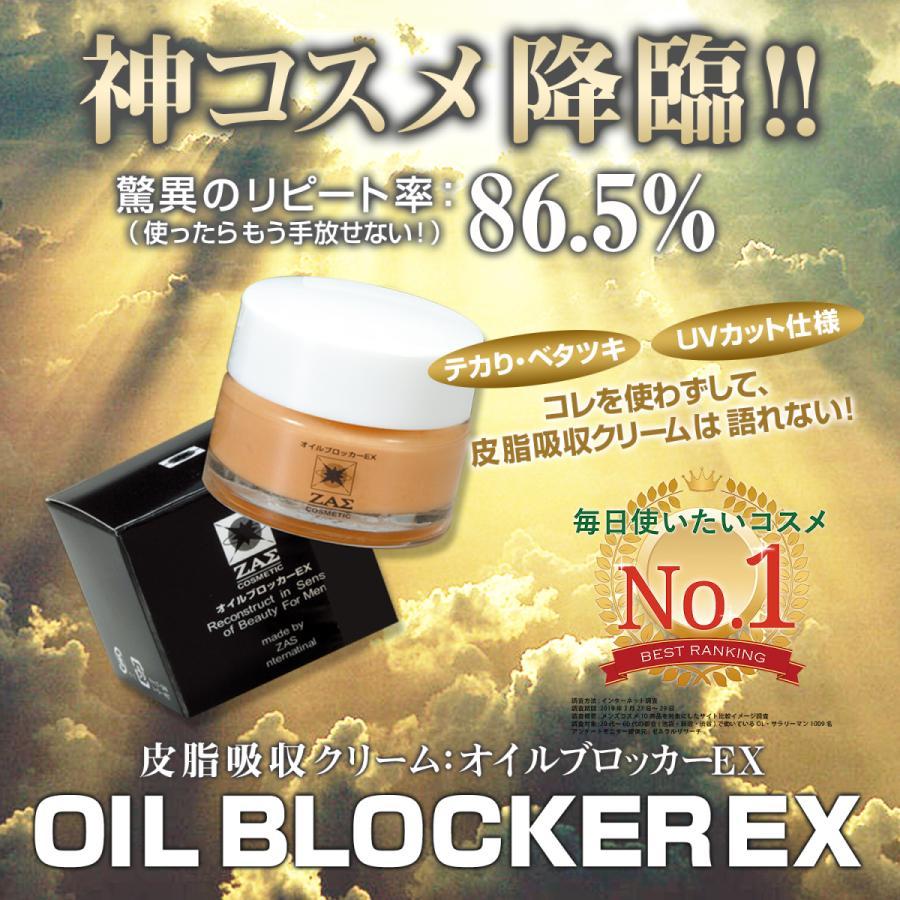 メンズコスメ テカリ防止 皮脂吸収クリーム:オイルブロッカーEX 脂性肌がサラサラに 毛穴 小じわもカバー 化粧下地 メンズコスメ ザス ZAS|zas|03