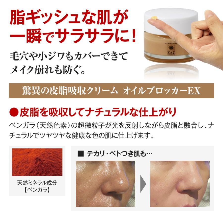 メンズコスメ テカリ防止 皮脂吸収クリーム:オイルブロッカーEX 脂性肌がサラサラに 毛穴 小じわもカバー 化粧下地 メンズコスメ ザス ZAS|zas|05