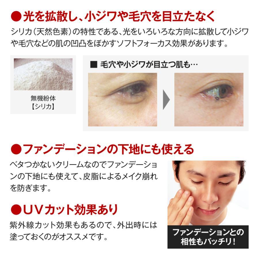 メンズコスメ テカリ防止 皮脂吸収クリーム:オイルブロッカーEX 脂性肌がサラサラに 毛穴 小じわもカバー 化粧下地 メンズコスメ ザス ZAS|zas|06