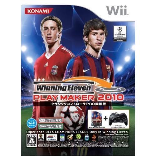 ウイニングイレブン プレーメーカー 2010 (クラシックコントローラPRO同梱版) - Wii