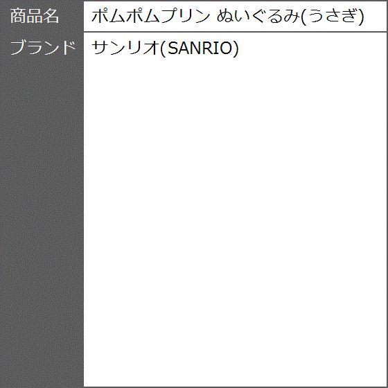 ポムポムプリン ぬいぐるみ うさぎ zebrand-shop 05