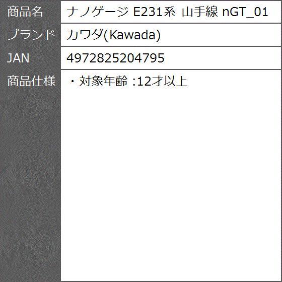 ナノゲージ E231系 山手線 nGT_014|zebrand-shop|04