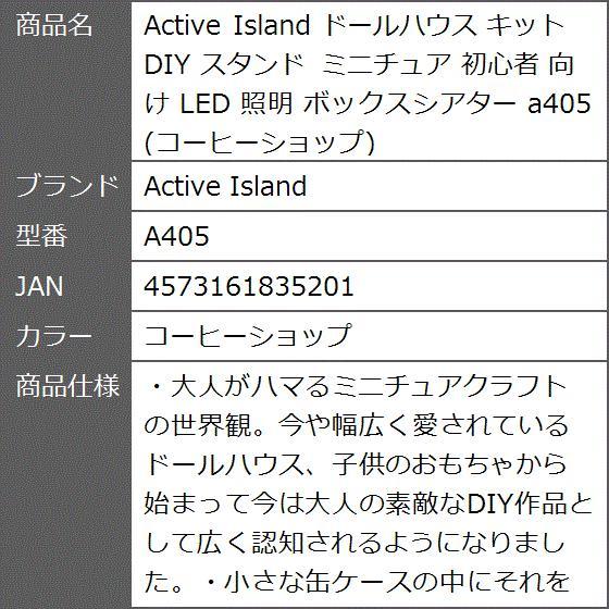 ドールハウス キット DIY スタンド ミニチュア 初心者 向け LED 照明 ボックスシアター A405(コーヒーショップ)|zebrand-shop|10