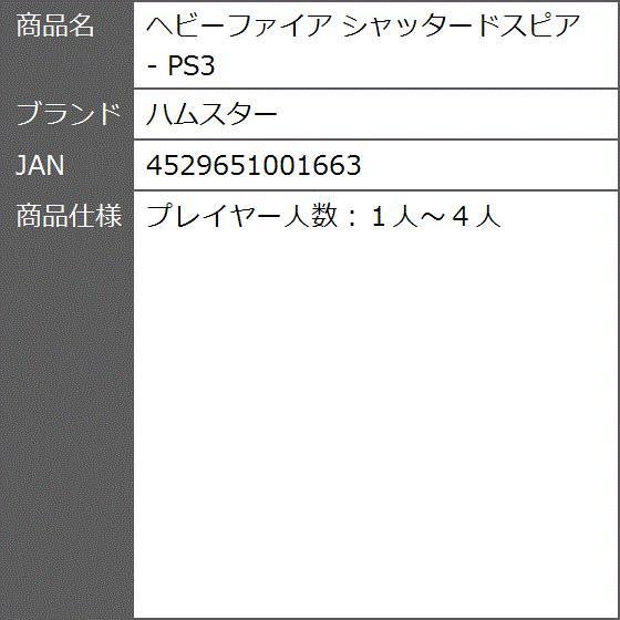 ヘビーファイア シャッタードスピア - PS3 zebrand-shop 11