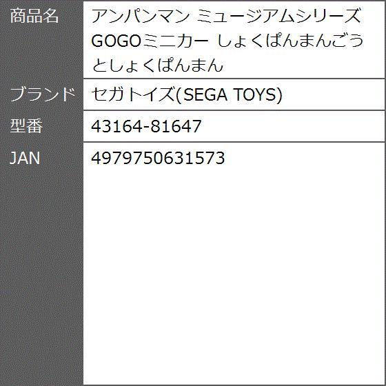アンパンマン ミュージアムシリーズ GOGOミニカー しょくぱんまんごうとしょくぱんまん|zebrand-shop|02