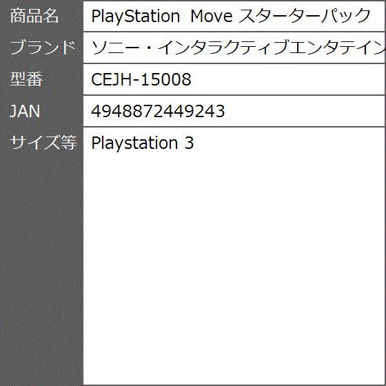 PlayStation Move スターターパック CEJH-15008(Playstation 3)|zebrand-shop|04