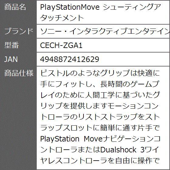 PlayStationMove シューティングアタッチメント CECH-ZGA1|zebrand-shop|05