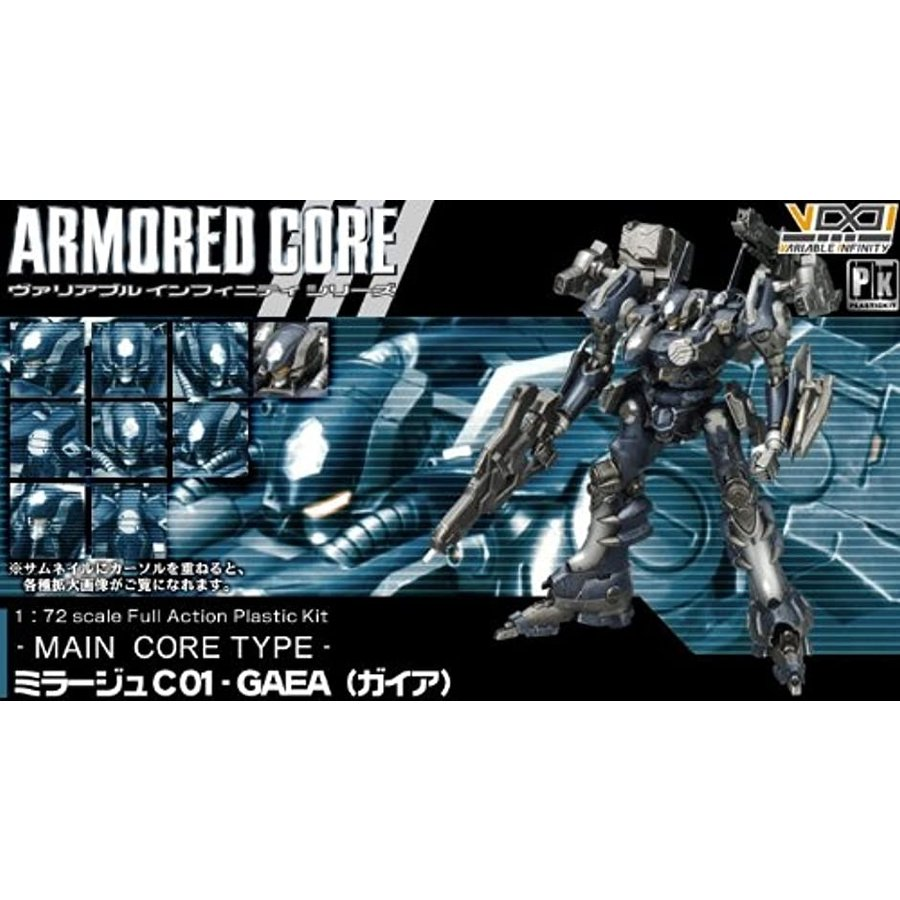 コトブキヤ 1/72 scale Full Action Plastic Kit ARMO赤 CORE C01-GAEA ガイア[VI01]