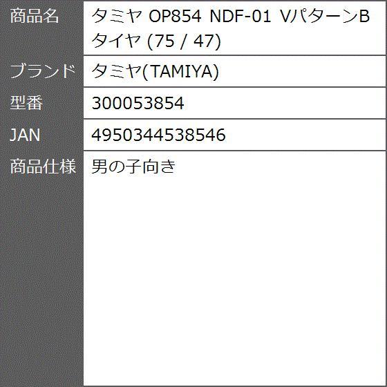 OP854 NDF-01 VパターンBタイヤ 75 / 47 300053854|zebrand-shop|03