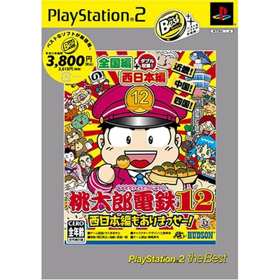 桃太郎電鉄12 PlayStation the Best(PlayStation2)|zebrand-shop