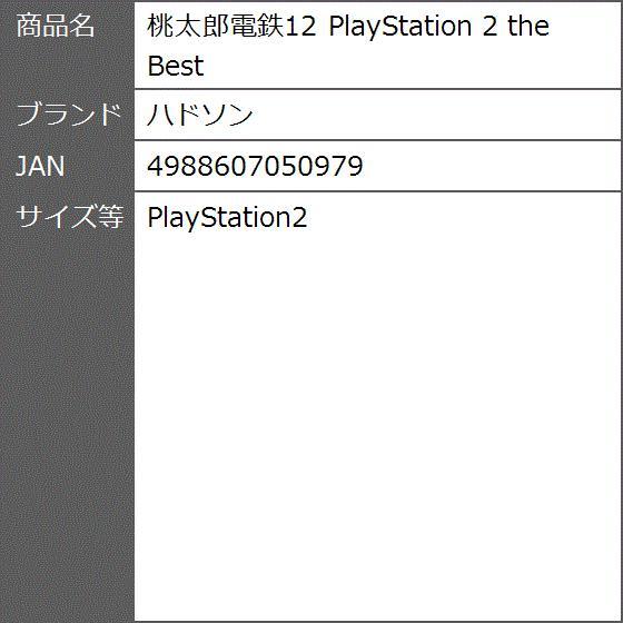 桃太郎電鉄12 PlayStation the Best(PlayStation2)|zebrand-shop|02