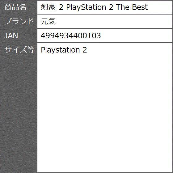 剣豪 2 PlayStation The Best(Playstation 2)|zebrand-shop|02